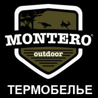 MONTERO - термобелье для победителей
